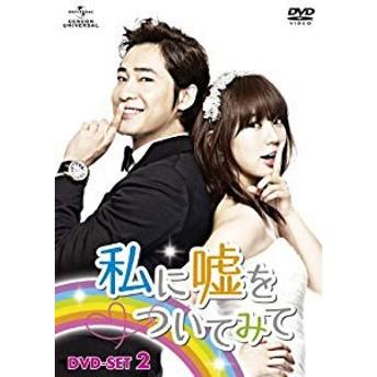 私に嘘をついてみて DVD-SET2(中古品)
