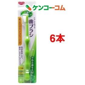 ハビナース ケアしてあげる歯ブラシ ( 6本セット )/ ハビナース