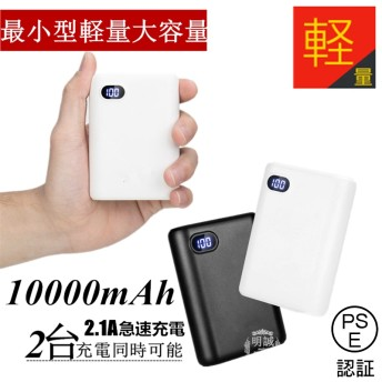 10000mAh モバイルバッテリー 最小型 軽量 充電器 iPhone xperia galaxy スマホ 対応コンパクト 携帯充電器 急速充電 大容量 バッテリー 【PL保険加入済み】