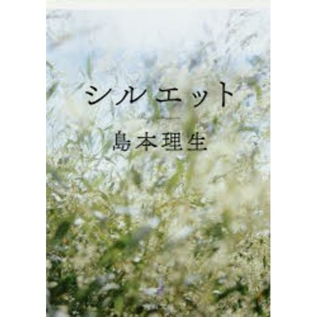 【新品】【本】シルエット 島本理生/〔著〕