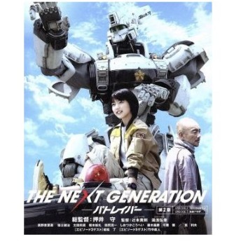 THE NEXT GENERATION パトレイバー/第2章(Blu−ray Disc)劇場限定版/真野恵里菜,福士誠治,太田莉菜,押井守(総監督、脚本