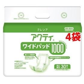 アクティ ワイドパッド 1000 ( 30枚入4袋セット )/ アクティ