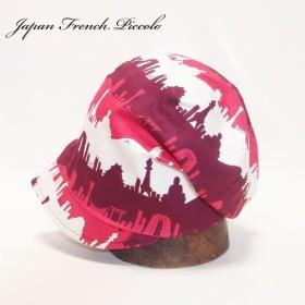 フレンチピッコロ・ジャパン/S・Mサイズ ピンク UV たためる帽子 風に飛ばない帽子