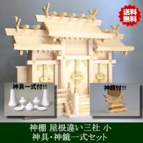 【 送料無料!!】 神棚 屋根違い三社 小 神具・神鏡セット 雲シール付 日本製 国産檜