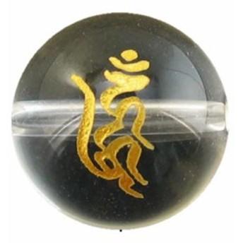 愛染明王(あいぜんみょうおう)水晶梵字玉 10mm 手作りにオススメ! 天然石 パワーストーン