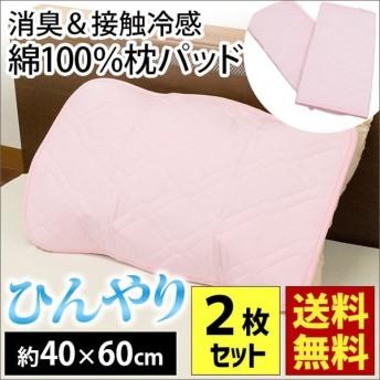 枕パッド 2枚組 ひんやり接触冷感 吸湿 消臭 吸水 速乾 綿100% 夏 夏用 枕カバー