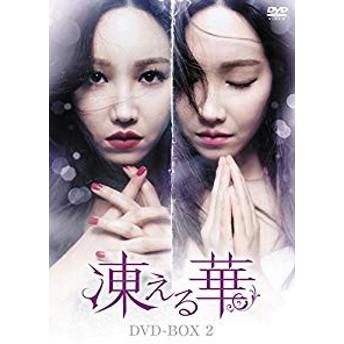 凍える華 DVD-BOX2(中古品)