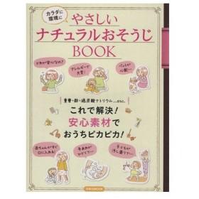 やさしいナチュラルおそうじBOOK 洋泉社MOOK/実用書(その他)