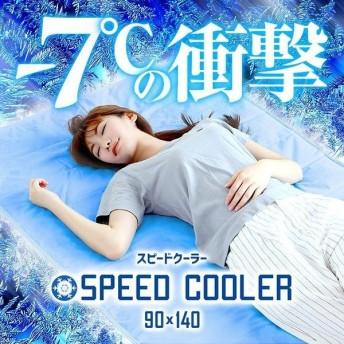 敷きパッド 冷却マット ジェルシート ひんやりマット 冷感 クールマット 90×140 洗える 防水 冷却ジェルマット スピードクーラー 塩
