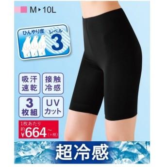 パンツ オーバー 大きいサイズ レディース 超冷感3分丈オーバー 3枚組 吸汗速乾カット 8L/10L ニッセン