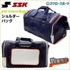 あすつく SSK エスエスケイ 数量限定 プロエッジ ショルダーバッグ 遠征バッグ PEOB-SW 野球部 野球用品 スワロースポーツ