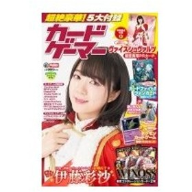 カードゲーマー Vol.41 ホビージャパンMOOK / カードゲーマー編集部  〔ムック〕