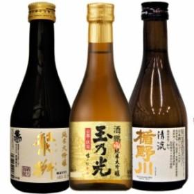 日本酒 純米大吟醸酒 300ML/3本セットミニボトル 送料無料 飲み比べ/楯野川 玉の光 繁桝 ギフト 父の日 母の日
