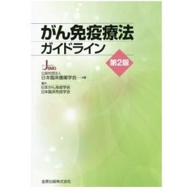【送料無料選択可】がん免疫療法ガイドライン 第2版/日本臨床腫瘍学会/編