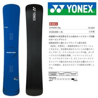 【国内正規品】 スノーボード テクニカル ヨネックススノーボード YONEX SYMARC MG 【18-19モデル】