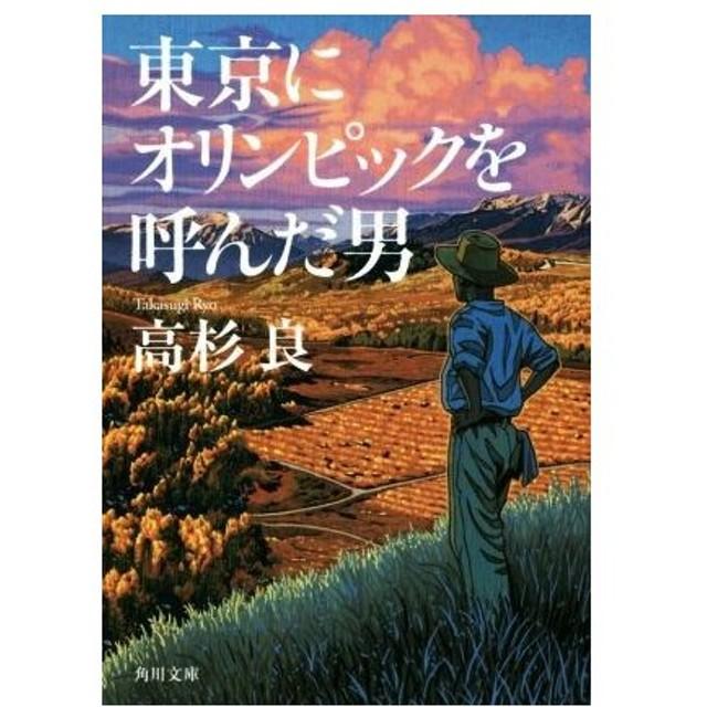 東京にオリンピックを呼んだ男 角川文庫/高杉良(著者)
