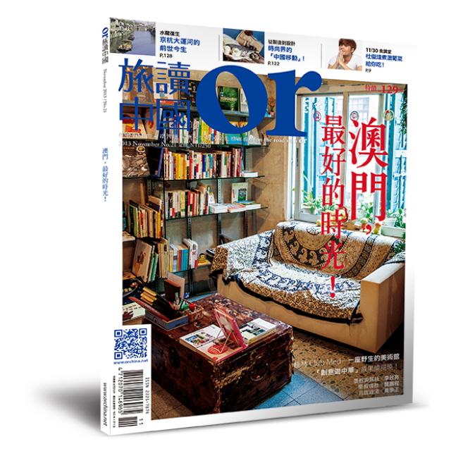 Or旅讀中國 2013年11月號 第21期