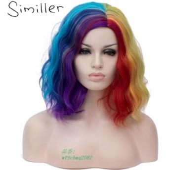 ウィッグ ショートボブ カーリーウィッグ女性コスプレハロウィンカラフルな虹かつら耐熱繊維 3 スタイル