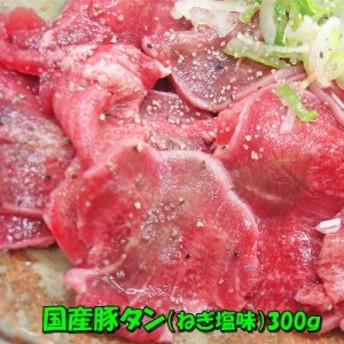 豚タンねぎ塩焼肉 300g B級グルメ たん 焼肉 肉 バーベキュー焼肉 もつ BBQ