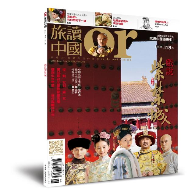 Or旅讀中國 2014年6月號 第28期