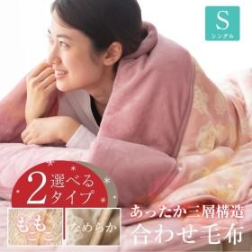 毛布 2枚合わせ毛布 選べる2タイプ あったか三層構造 もこもこ シープボア毛布 なめらか フランネル 毛布 シングル 綿入れ 毛布布団 2枚合わせ もうふ