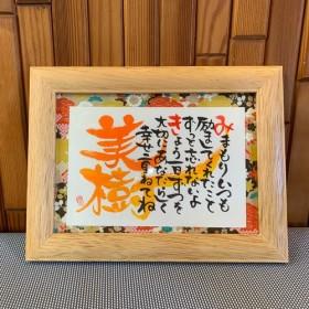 フレーム入ハガキ作品。色々なプレゼントにいかがですか?ラッピング付きです。
