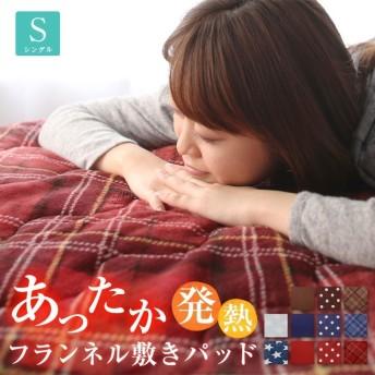 発熱 フランネル 敷きパッド シングル サイズ 洗える あったか 発熱綿使用 敷パッド 敷きパット 敷パット ベッドパッド ベッドパット ベッドシーツ パットシーツ 送料無料