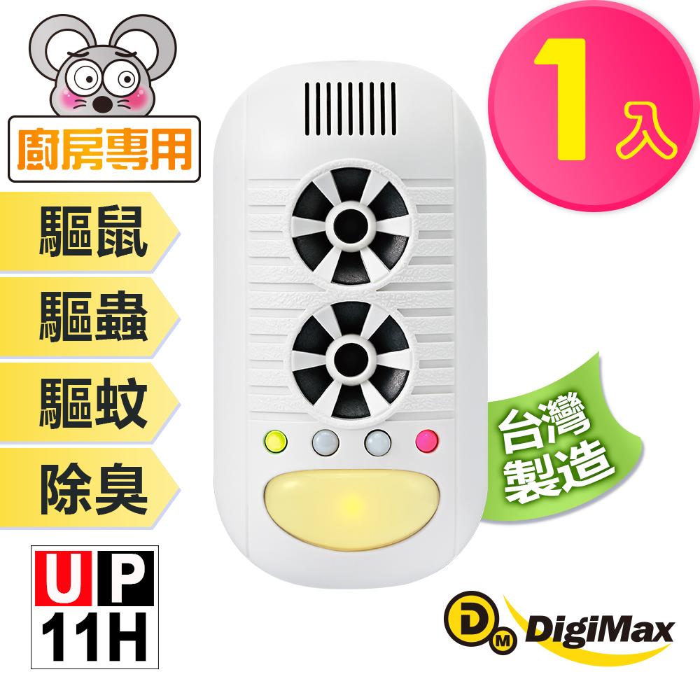 DigiMax★UP-11H強效型四合一超音波驅鼠器《廚房專用》