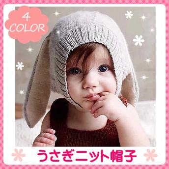 【うさぎ 耳付き ニット帽】赤ちゃん用 ベビー用 男の子用 女の子用 0歳 0才1歳 1才