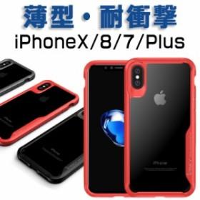 07d353cdb9 iPhone Xs ケース iPhone8 ケース iPhone7 ケース iPhone7 Plus 衝撃防止 Qi充電 背面クリア バンパー