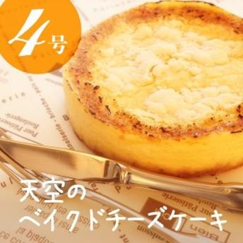 【送料無料】【あす着】ハロウィン 4号 2箱セット 12%OFF お取り寄せスイーツ 天空のベイクドチーズケーキ ハロウィン 大人買い