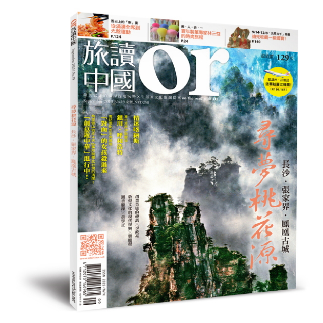Or旅讀中國 2013年9月號 第19期