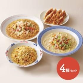 リンガーハット 長崎 ちゃんぽん 具材付き 皿うどん チャーハン ぎょうざ セット 4種類入り 送料無料