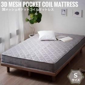 3Dメッシュ ポケットコイルマットレス Sサイズ (ベッドマットレス 快眠  快適 お手頃 安い ベッド用 おすすめ)
