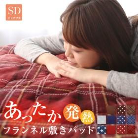 発熱 フランネル 敷きパッド セミダブル 洗える あったか 発熱綿使用 敷パッド 敷きパット 敷パット ベッドパッド ベッドパット ベッドシーツ パットシーツ 送料無料