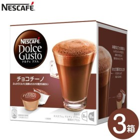 賞味期限2019年9月 NESCAFE ネスカフェ ドルチェグスト 専用カプセル チョコチーノ 1箱8杯×3箱 チョコチーノ(3箱)