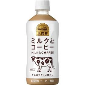 キリン 小岩井ミルクとコーヒー 500ml×24本入り (1ケース) (MS)