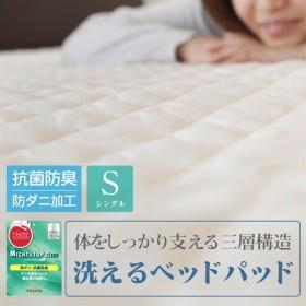 ベッドパッド シングル ウォッシャブル 洗えるベッドパット 帝人 ベットパット 敷きパット 敷きパッド