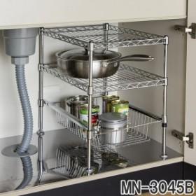 バスケットラック MN-3045B(幅30×奥行45×高さ43cm)【D】[収納 キッチンラック シェルフ 料理 調