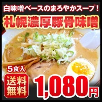 ラーメン 送料無料 お取り寄せ 札幌豚骨味噌5食セット 北海道