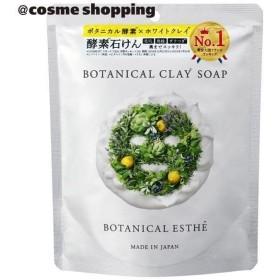 ステラシード/ボタニカルエステ クレイソープ 洗顔料