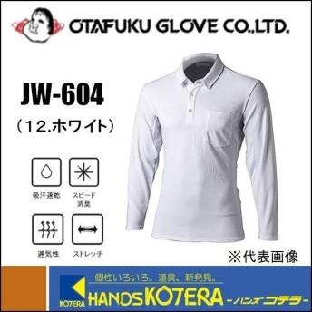 【OTAFUKU おたふく】BTデュアルメッシュ ロングスリーブ ポロシャツ JW-604 ホワイト S〜3Lサイズ