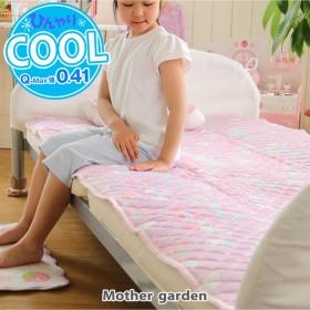 【オンワード】 Mother garden(マザーガーデン) マザーガーデン クール 接触冷感 敷きパッドL ピンク(淡) 0 キッズ