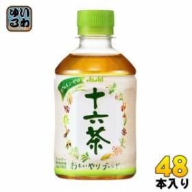 アサヒ 十六茶 275ml ペットボトル 48本 (24本入×2 まとめ買い)