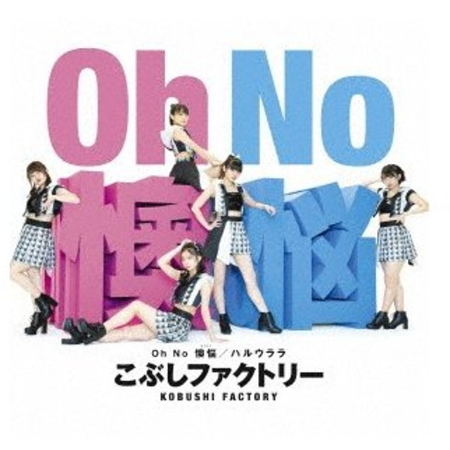 こぶしファクトリー/Oh No 懊悩/ハルウララ(A)