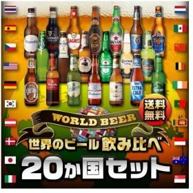 父の日 ギフト プレゼント 2019 贈り物 世界のビール飲み比べ20ヶ国 20本セット 詰め合わせ 輸入ビール ビールセット お酒 長S