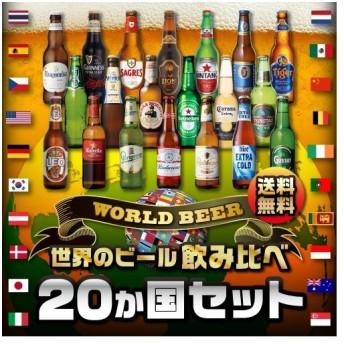 ギフト プレゼント 2019 贈り物 世界のビール飲み比べ20ヶ国 20本セット 詰め合わせ 輸入ビール ビールセット お酒 長S
