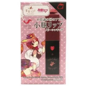 童話コスメ×初音ミク 小瓶リップ メリーシンギング(MEIKO)※発送までに7〜11日程お時間を頂きます。