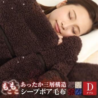 あったか三層構造 もこもこシープボア毛布 ダブルサイズ 送料無料 吸湿発熱繊維 合せ毛布 合わせ毛布 綿入れ毛布 2枚合わせ 毛布布団 もうふ