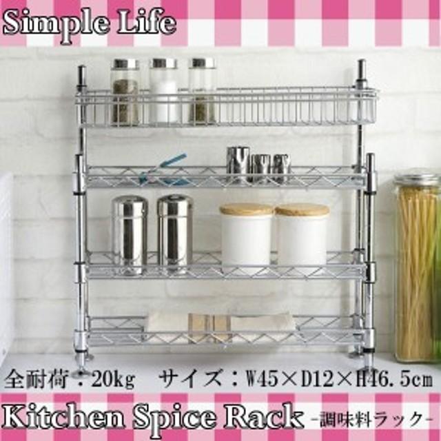キッチン調味料ラック4段 キッチン収納 おしゃれ 調味料入れ 調味料収納 幅45 KR-454